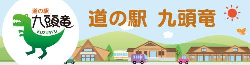 道の駅九頭竜